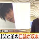 慶大生・鳥屋智成容疑者の父親を殺害したマンションは?インスタは?