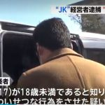 前田典雅容疑者の顔画像は?17歳少女に性的サービスを強制!?