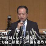 はれのひ社長・篠崎洋一郎が自己破産!被害者を激怒させる新事実とは?