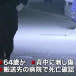 大阪府羽曳野市で起きた殺人事件の犯人は誰?犯人の顔画像や事件現場は?