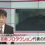 金田浩臣の顔画像とSNSアカウントは?わいせつの現場や事務所も紹介