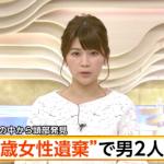 神智慶と長谷川剛拓の顔画像は?三好邑璃さんの遺体の捜査は現在も…