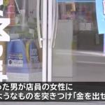 茨城県神栖市のコンビニ強盗事件の犯人の顔画像は?事件の現場も紹介