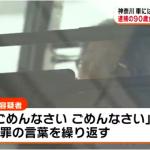 斉藤久美子の顔画像や家族情報は?被害対応や目撃者の声も紹介