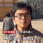 小島一朗は死刑?懲役や刑罰は?自殺願望あった?東海道新幹線の車内で3人殺傷…