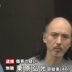 栗原弘光容疑者の顔画像、Facebook、罪状は?寝たきりの母親を殺害の殺害理由と動機