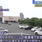 【逮捕】40代男性名古屋市内の警察署へ出頭!静岡県浜松市の看護師死体遺棄事件の現場と藤枝市の死体遺棄場所が判明!車は三重県桑名市で発見